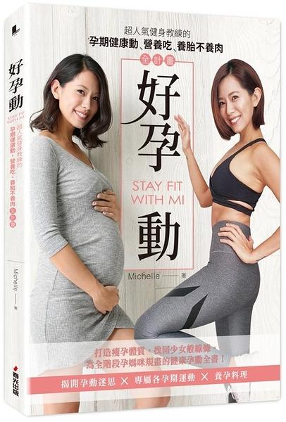 (二手書)好孕動STAY FIT WITH MI:超人氣健身教練的孕期健康動.營養吃.養胎不養..