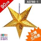 A0766-1_立體星星_金_90cm#聖誕派對佈置氣球窗貼壁貼彩條拉旗掛飾吊飾