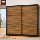 衣櫥【UHO】柚木雙色-7x7尺衣櫥(含內鏡)  免運