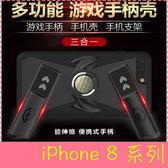 【萌萌噠】iPhone 8 / 8 Plus  創意吃雞遊戲 多功能便攜式遊戲手柄 指環支架 三合一 全包矽膠 手機殼