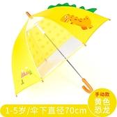 長柄寶寶直立傘卡通自動超輕恐龍兒童雨傘女男童【探索者】