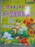 【書寶二手書T7/少年童書_ZJA】為什麼蜜蜂會螫人_九童國際文化