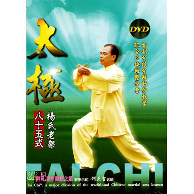 全民生活運動系列-太極楊氏老架八十五式DVD