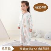 嬰兒睡袋  薄款春秋棉質四季通用兒童分腿秋冬暖氣房防踢被 BF20667『寶貝兒童裝』
