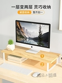 墊電腦顯示器增高架護頸辦公室臺式屏幕宿舍筆記本實木桌面收納盒 ATF 618促銷