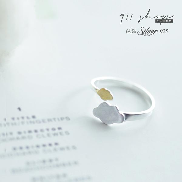 Elfin.925純銀雙色雲朵開口戒指【s324】911 SHOP
