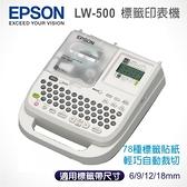 EPSON LW-500 標籤印表機 標籤機