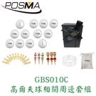 POSMA 高爾夫球相關周邊套組GBS010C