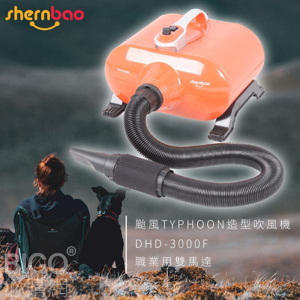 【新品上市】神寶 DHD-3000F 颱風造型寵物吹風機 職業用雙馬達 寵物用品 寵物美容 現貨免運