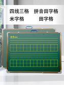 黑板 港寶黑板白板掛式60*90帶拼音田字格兒童教學家用雙面小黑板 MKS生活主義