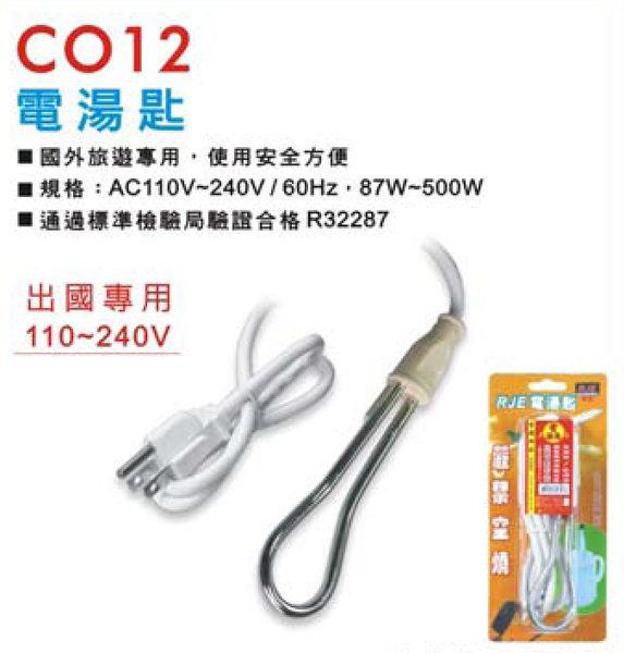 《鉦泰生活館》RJE電湯匙 220V出國專用 C012