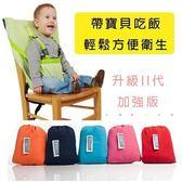 背帶  德國新升級七色兒童座椅套 寶寶餐椅帶
