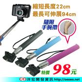 【98元】自拍桿 拍照控制 自拍照 自拍桿 多色可選 下單請指定顏色 洋宏資訊周邊最便宜