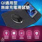 Qi 無線充電 滑鼠墊 充電座 充電板 ...