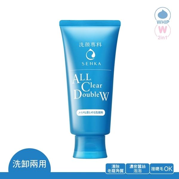 洗顏專科超微米洗卸兩用潔淨乳(進化版)120g