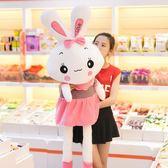 公仔 毛絨玩具兔子公仔小白兔布娃娃可愛玩偶抱枕送女孩生日禮物女生 尾牙【喜迎新年鉅惠】