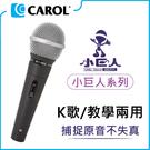 【CAROL】K歌/教學兩用麥克風 GS...