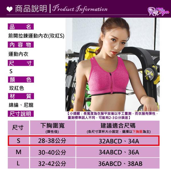 女衣(玫紅S)前開拉鍊運動內衣褲女衣無鋼圈運動內衣健身瑜伽運動必備
