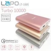 [富廉網] 【LAPO】LT-100S 金屬合金行動電源 10000mAh支援QC 3.0/Type-C快充 玫瑰金/金/鐵灰