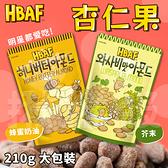 韓國 Tom's 杏仁果 210g 芥末 蜂蜜奶油 零食 零嘴 點心 餅乾 堅果 健康 營養 進口 大包裝 家庭號
