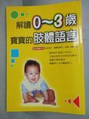 【書寶二手書T9/保健_JLL】解讀0-3歲寶寶的肢體語言_王蘊潔, 兒玉佳子