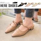 [Here Shoes] 4cm穆勒鞋 優雅氣質扭結百搭 皮革尖頭粗跟鞋-KW725