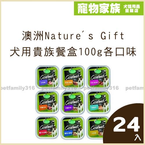 寵物家族-澳洲Nature's Gift新包裝-犬用貴族餐盒100g各口味24入