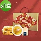 【南紡購物中心】順便幸福-年節禮盒-幸福伴手禮x1(牛軋餅+茶-隨享包)