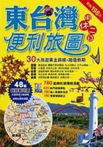 (二手書)東台灣週休二日便利旅圖