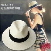 夏季遮陽帽可折疊草帽太陽帽草編寬檐禮帽
