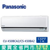 Panasonic國際7-9坪1級CU-K50BCA2/CS-K50BA2變頻冷專分離式冷氣_含配送到府+標準安裝【愛買】