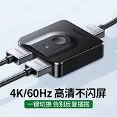 綠聯hdmi一分二切換器兩二進一出視頻電腦屏幕hdml高清分線器4k電視二合一拖二2進1出雙向轉換顯器