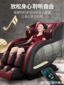 電動按摩椅家用全自動多功能全身沙發小型太空豪華艙老人機新款器 (橙子精品)