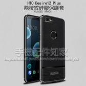 【荔枝紋+拉絲紋】HTC Desire 12+ Plus 2Q5W200 6吋 防震防摔 荔枝拉絲紋軟套/保護套/背蓋/全包覆/TPU-ZY