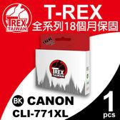 【T-REX霸王龍】Canon No.771XL/CLI-771XL BK 黑色相容 墨水匣 適用 MG5770/MG6870/MG7770