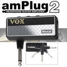 【非凡樂器】VOX amPlug2 隨身前級效果器【METAL】日本製造 (加贈輸出轉接頭)