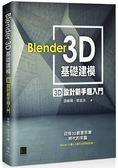 Blender 3D基礎建模 : 3D設計新手超入門