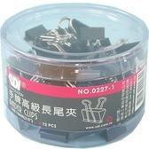 SDI15mm黑色長尾夾72入【愛買】
