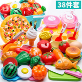 兒童過家家玩具廚房切蔬菜披薩切水果玩具套裝男孩女孩蛋糕切切樂 叮噹百貨