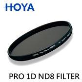 3C LiFe HOYA PRO 1D 72mm ND8 FILTER 減光鏡