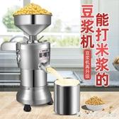 豆漿機商用早餐店用豆腐機家用豆花機打磨漿機米漿機芝麻花生醬機 雙十一全館免運