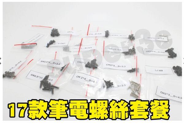 新竹【超人3C】17款 筆電 螺絲 套餐 NB螺絲 硬碟 2.5 螺絲 外殼 螺絲包 0000002@2V6