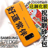 ToGetheR+【STG095】SAMSUNG S9/S9 Plus/S8/S8 Plus/S7EDGE 簡約祝福文字磨砂TPU全包軟殼手機殼