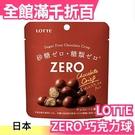 日本 LOTTE 巧克力球ZERO 巧克力 10包組 入口不膩 罪惡感掰 不含砂糖醣類 日本零食點心【小福部屋】