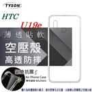 【愛瘋潮】HTC U19e 高透空壓殼 防摔殼 氣墊殼 軟殼 手機殼
