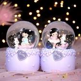 水晶球擺件發光雪花音樂盒八音盒男女孩生日禮物【聚可愛】