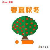 Smart寶寶:春夏秋冬