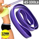 100磅乳膠阻力繩(32MM)大環狀彈力帶伸展帶擴胸器.舉重量訓練復健輔助.健身器材推薦哪裡買TRX-1