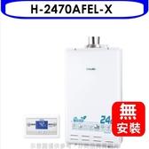 (無安裝)櫻花【H-2470AFEL-X】24公升強制排氣熱水器桶裝瓦斯