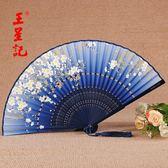 王星記扇子中國風古風絹扇古典折扇女扇子真絲和風摺疊禮品扇【快速出貨八折一天】
